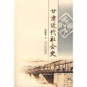 甘肃近代社会史