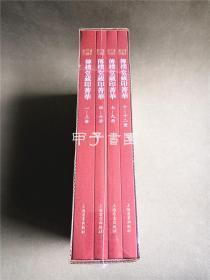 传朴堂藏印菁华  一函四册全 红布面特藏本 编号发行88套 【编号本】
