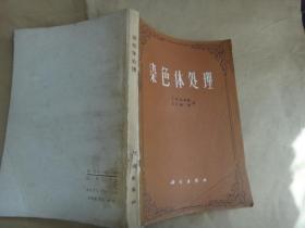 染色体处理 翻译者签名赠送本