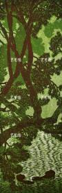著名版画家 罗明华2012年木版画《四季牧歌-春》一幅(尺寸:108*36cm,版号随机,供货编号为:1-15/20,作品直接得自于艺术家本人!) HXTX117455