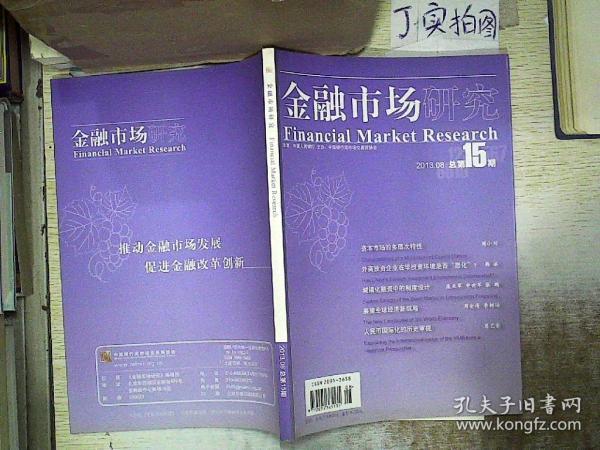 金融市场研究 2013 8 ..