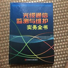 光缆通信监测与维护实物全书( 下)
