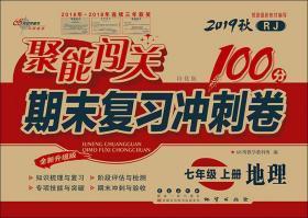 聚能闯关100分期末复习冲刺卷地理七年级上册18秋(RJ版)