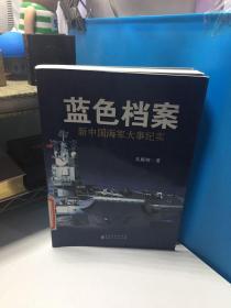 蓝色档案:新中国海军大事纪实