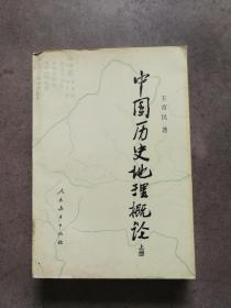 中国历史地理概论.上册