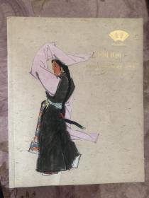 2015北京荣宝文物艺术品拍卖会(第78期)中国书画(二)