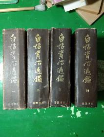 白话资治通鉴(1-4卷)精装