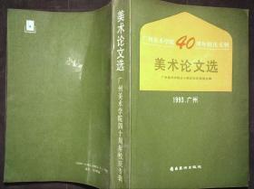 美术论文选――广州美术学院40周年校庆专辑