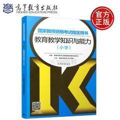 国家教师资格考试指定用书:教育教学知识与能力(小学)