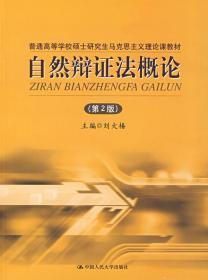 自然辩证法概论(第2版) 刘大椿  9787300088839 中国人民大学出版社