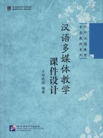 汉语多媒体教学课件设计