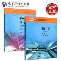 现货 数学 基础模块上册+数学学习与训练 基础模块 上册 共两本 第三版第3版 李广全 中职数学教材 大学教材 高等教育出版社