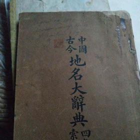 中國古今地名大詞典 四角號碼