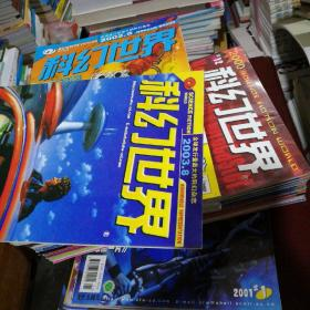 科幻世界  2000年的(1--12)全,2001年的(1--12)全2002年的(12456910)2003年(8)共三十二本合售。
