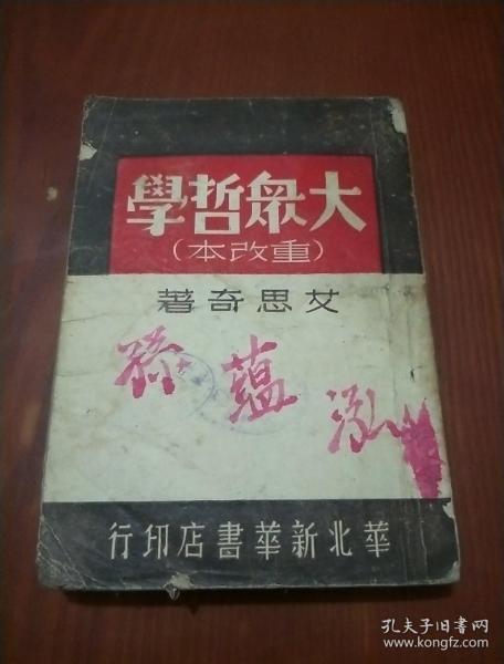 澶т��插��锛����规��锛�1948骞�3��