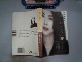 张小娴小说集2:
