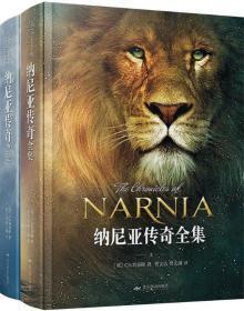 【正道书局】纳尼亚传奇全集(上下册)C.S.刘易斯