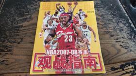 篮球俱乐部特刊 NBA2007-08赛季观战指南2007.10B