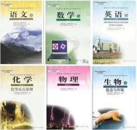 新课标人教版高二上册课本 教材 教科书语文数学英语化学物理生物理科全套6本