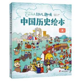 幼儿趣味中国历史绘本 :清