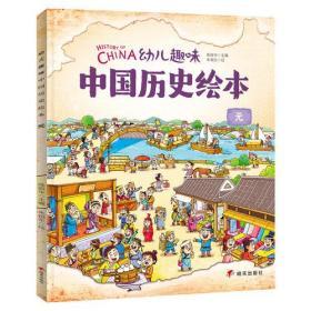 幼儿趣味中国历史绘本 :元