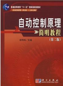 自动控制原理简明教程 胡寿松 9787030209764 科学出版社