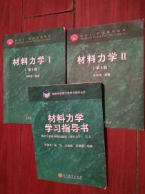 材料力学第四版上下册 教材辅导 共3本