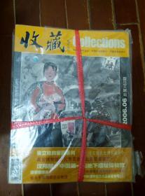 收藏(2006年全年第1-12期)
