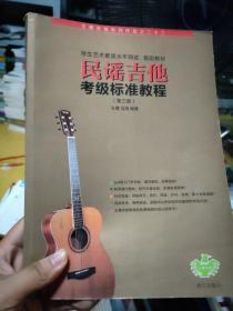 民谣吉他考级标准教程第三版