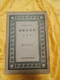 世界语概论;百科小丛书