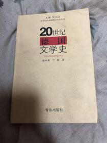 20世纪外国国别文学史丛书:20世纪德国文学史
