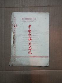 一九七六年全国棋类比赛(个人赛)中国象棋对局选 (奕于兰州) 油印本