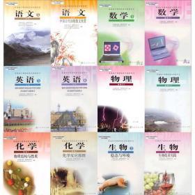人教版高二第一学期理科教材教科书高二上册课本全套共12本书