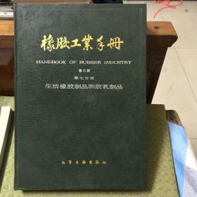 橡胶工业手册-(修订版-第七分册