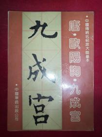 唐 欧阳询 九成宫:中国传统名帖放大临摹本