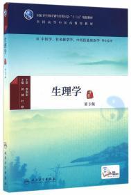 生理学(第3版) 郭健 杜联 人民卫生出版社