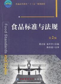 食品标准与法规(第2版) 周才琼、张平平 中国农业大学出版社
