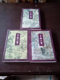 笑傲江湖三联版【2.3.4】2.4是线装