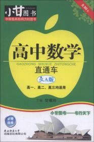 高中数学直通车(人A版)(必修·选修)