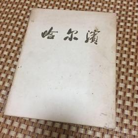 哈尔滨(1958年老画册)