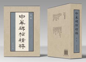 《中华碑帖精粹》第二辑(盒装)