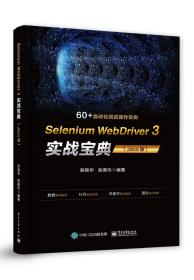 SeleniumWebDriver3实战宝典(Java版)