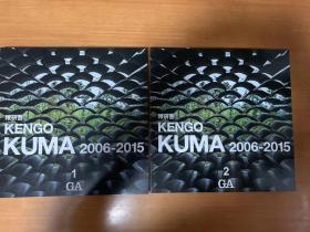 隈研吾 【KENGO KUMA】 2006--2015    2本/套