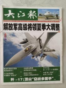 大江报2015.27