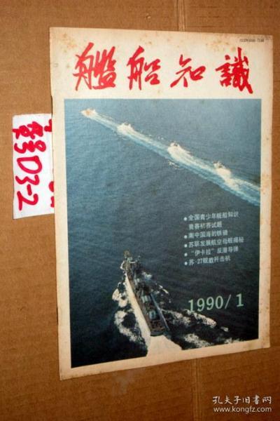 舰船知识1990.1