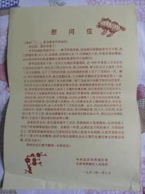 北京市西城區人民政府慰問信1991年