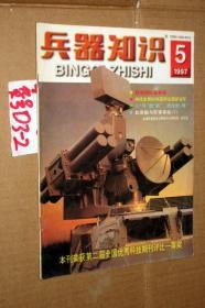 兵器知识1997.5,