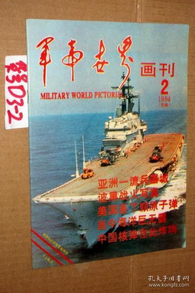 军事世界画刊1994.2