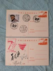 名信片两张