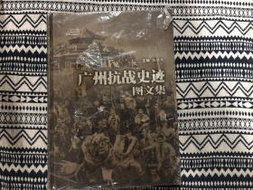 广州抗战史迹图文集